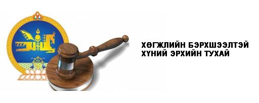 Монгол улсын хууль
