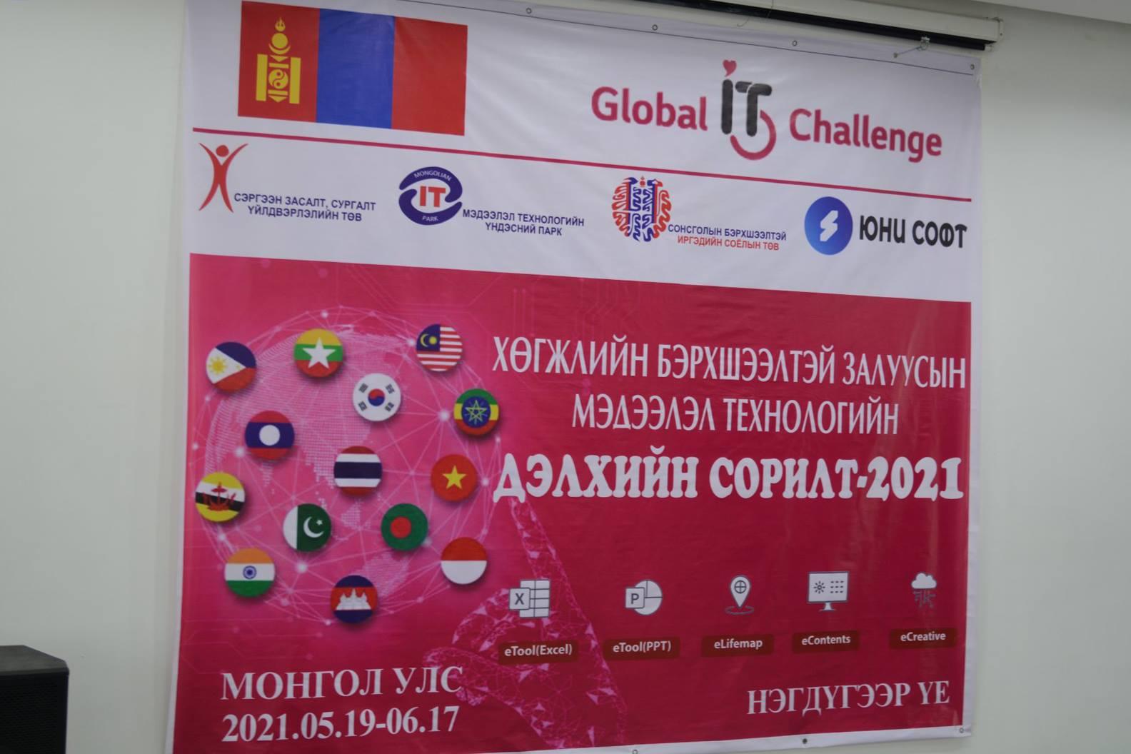 """Хөгжлийн бэрхшээлтэй залуусын мэдээлэл, технологийн """"Дэлхийн сорилт 2021"""" тэмцээн амжилттай зохион байгуулагдаж байна."""