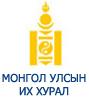 Монгол Улсын Их Хурал